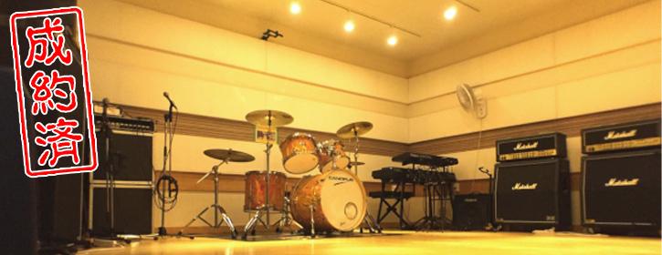 【成約済】西心斎橋〜なんば リハーサルスタジオの長期リース物件