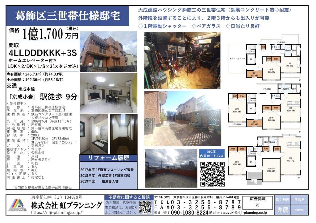 葛飾区鎌倉 防音室付き3世代居住可能 大型戸建(売り物件)の間取り図